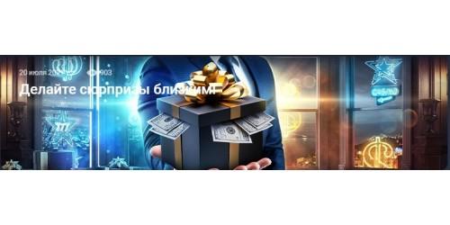 Делайте сюрпризы близким с казино Pin-Up